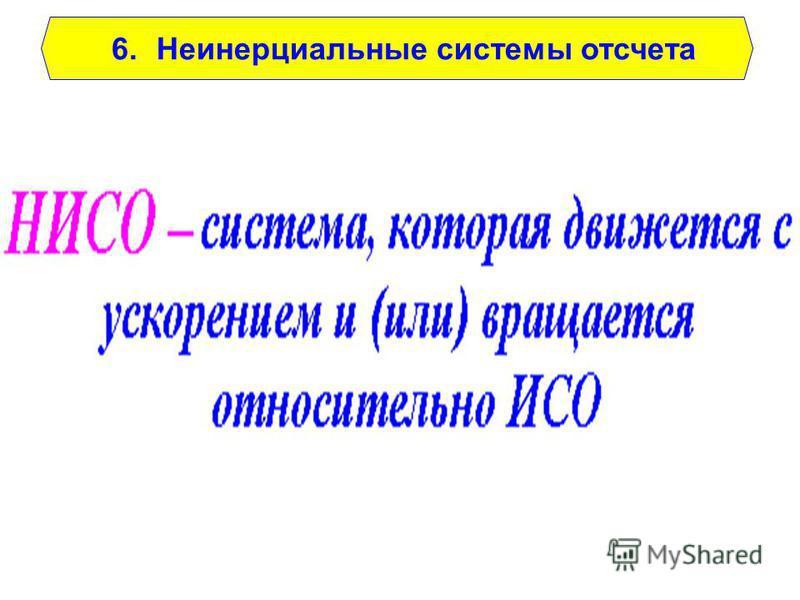 6. Неинерциальные системы отсчета