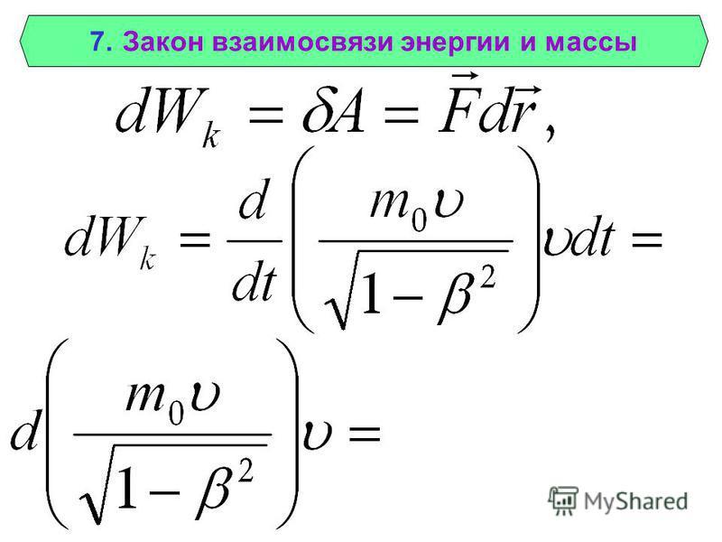 7. Закон взаимосвязи энергии и массы