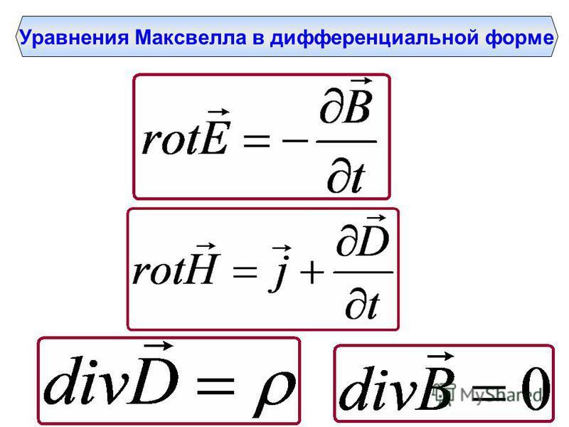 Уравнения Максвелла в дифференциальной форме