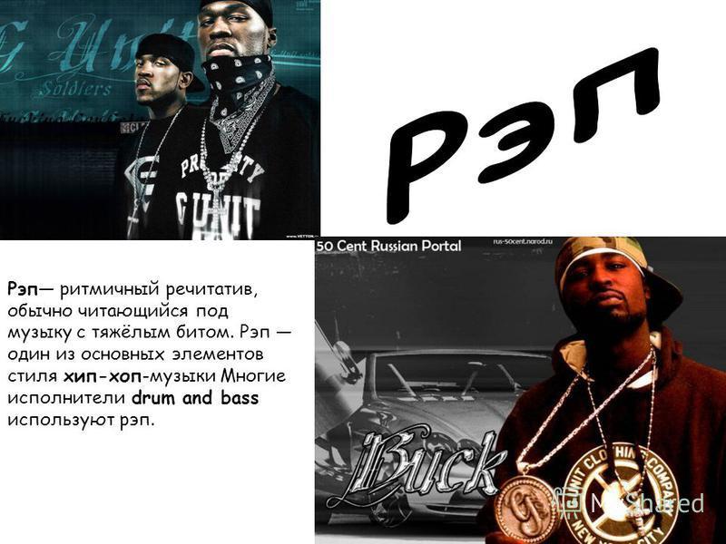 Рэп ритмичный речитатив, обычно читающийся под музыку с тяжёлым битом. Рэп один из основных элементов стиля хип-хоп-музыки Многие исполнители drum and bass используют рэп.