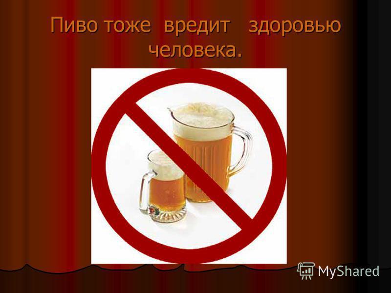 Гомеопатия от алкогольной зависимости