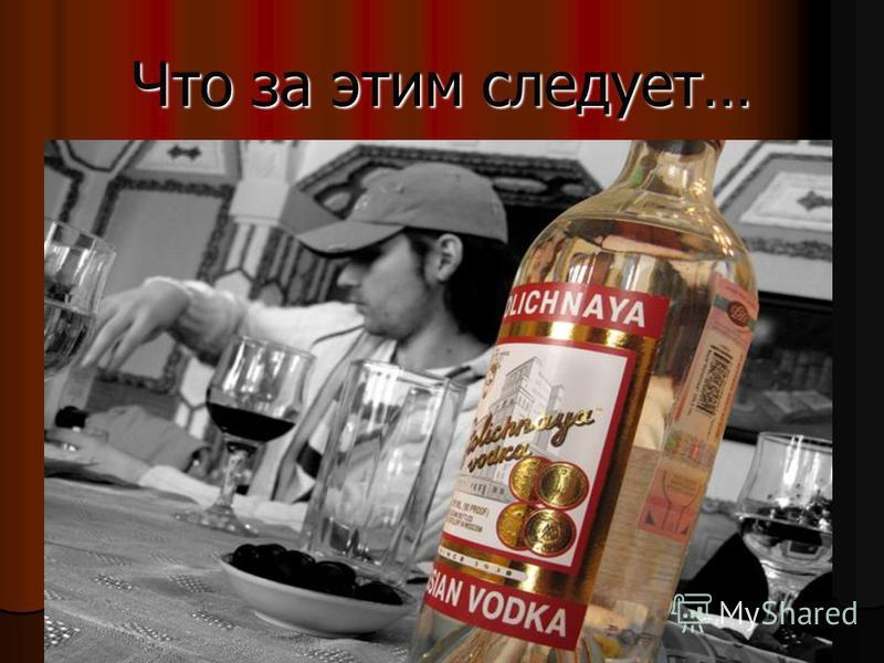 Влияние Алкоголя На Здоровье Человека Презентация