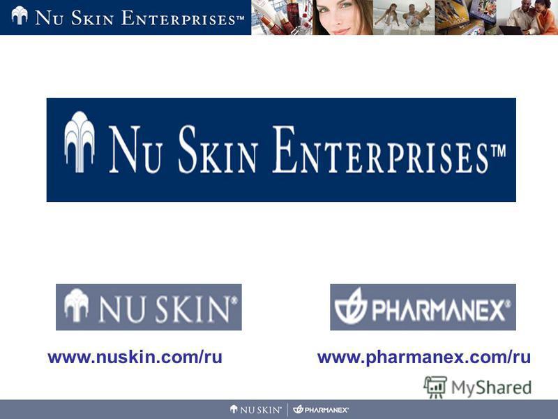 www.nuskin.com/ruwww.pharmanex.com/ru