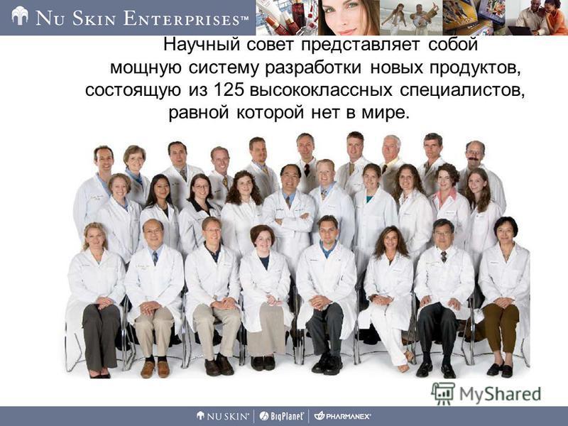 Научный совет представляет собой мощную систему разработки новых продуктов, состоящую из 125 высококлассных специалистов, равной которой нет в мире.