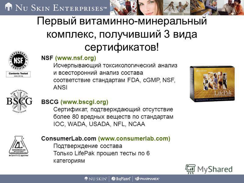 NSF (www.nsf.org) Исчерпывающий токсикологический анализ и всесторонний анализ состава соответствие стандартам FDA, cGMP, NSF, ANSI BSCG (www.bscgi.org) Сертификат, подтверждающий отсутствие более 80 вредных веществ по стандартам IOC, WADA, USADA, NF