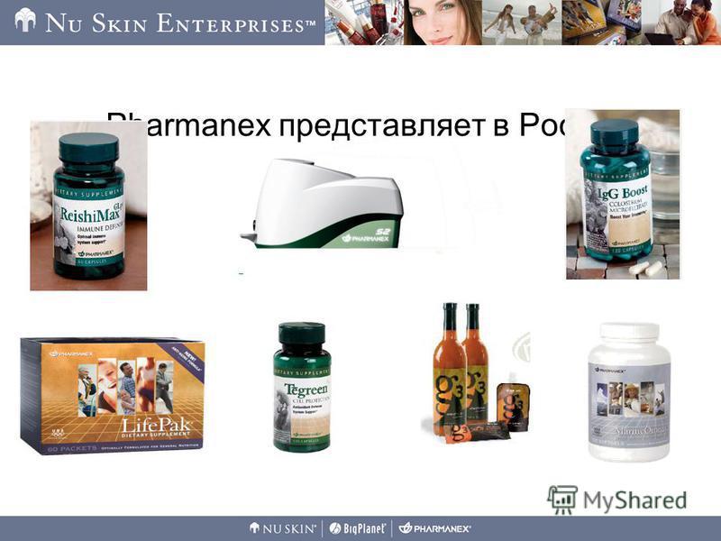 Pharmanex представляет в России