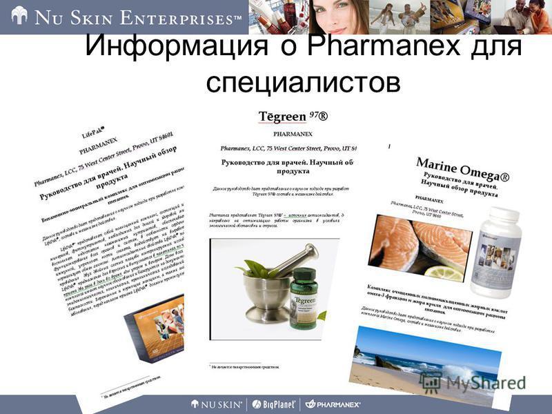Информация о Pharmanex для специалистов