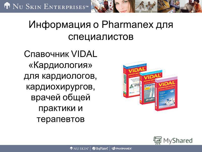 Спавочник VIDAL «Кардиология» для кардиологов, кардиохирургов, врачей общей практики и терапевтов Информация о Pharmanex для специалистов