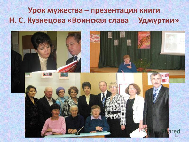 Урок мужества – презентация книги Н. С. Кузнецова «Воинская слава Удмуртии» 11