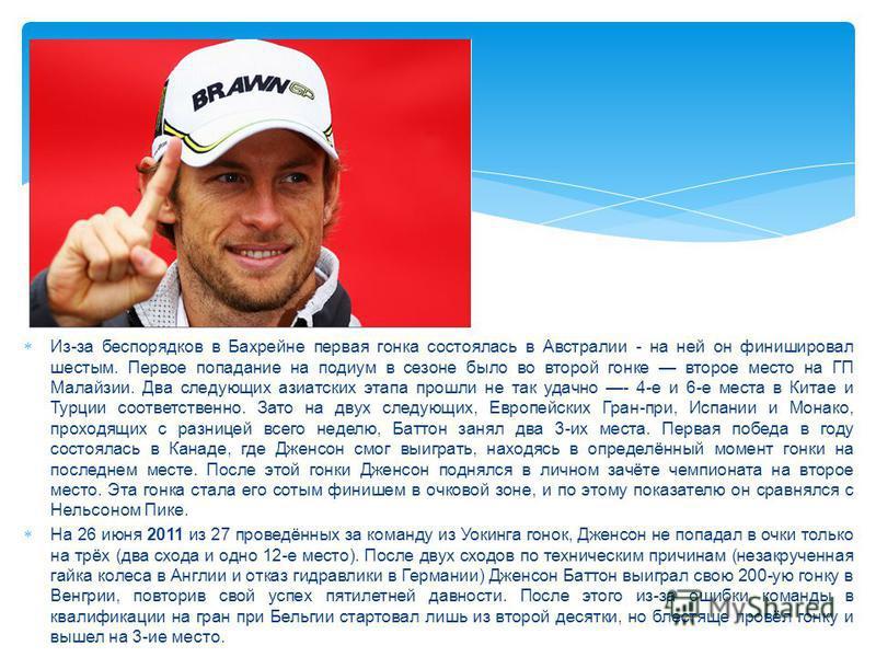 Из-за беспорядков в Бахрейне первая гонка состоялась в Австралии - на ней он финишировал шестым. Первое попадание на подиум в сезоне было во второй гонке второе место на ГП Малайзии. Два следующих азиатских этапа прошли не так удачно - 4-е и 6-е мест