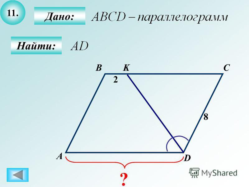 11. Найти: Дано: А BC D 2 8 ? K
