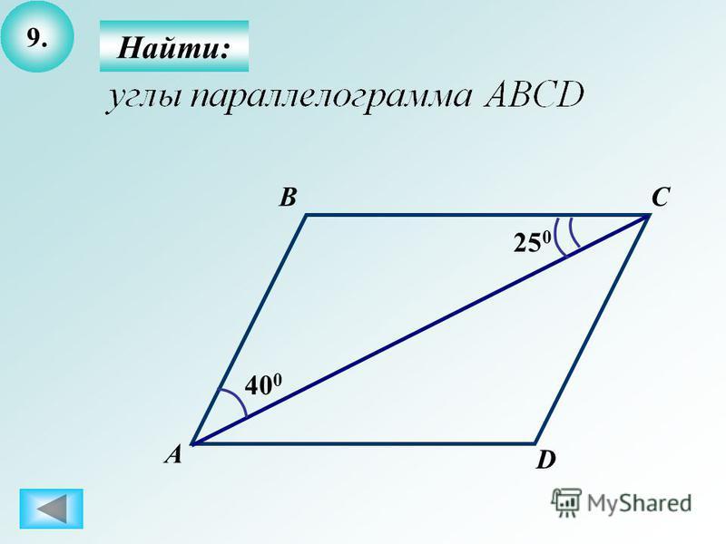 9.9. Найти: А BC D 40 0 25 0