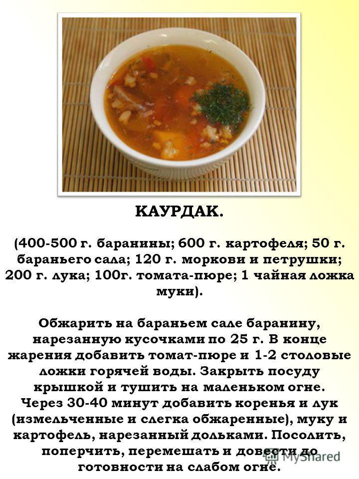 КАУРДАК. (400-500 г. баранины; 600 г. картофеля; 50 г. бараньего сала; 120 г. моркови и петрушки; 200 г. лука; 100 г. томата-пюре; 1 чайная ложка муки). Обжарить на бараньем сале баранину, нарезанную кусочками по 25 г. В конце жарения добавить томат-