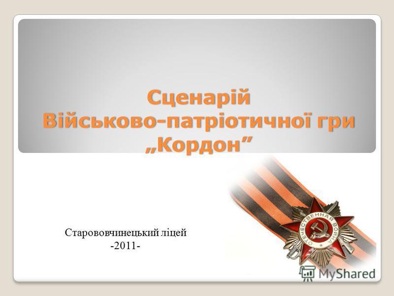 Сценарій Військово-патріотичної гри Кордон Старововчинецький ліцей -2011-