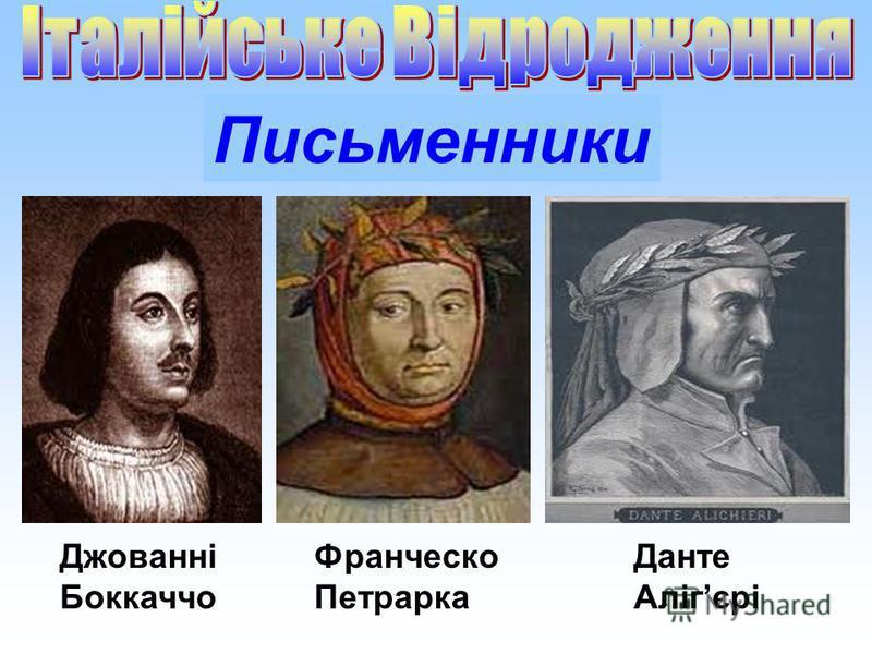 Письменники Джованні Боккаччо Франческо Петрарка Данте Алігєрі