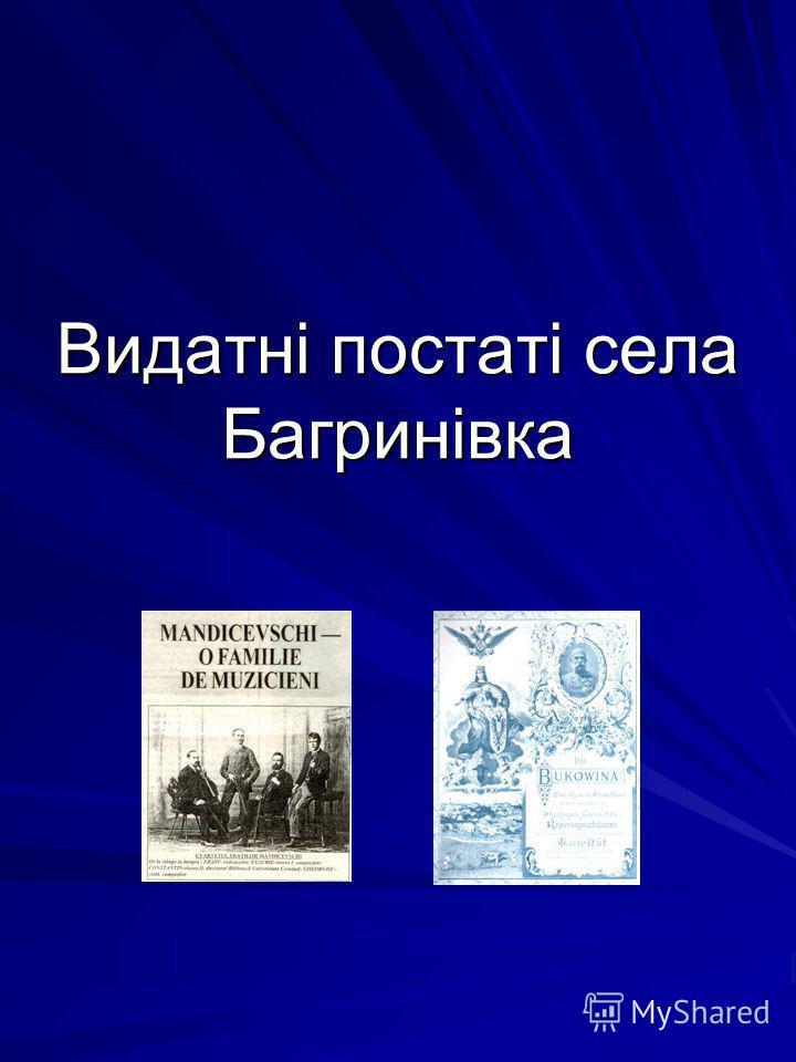 Видатні постаті села Багринівка