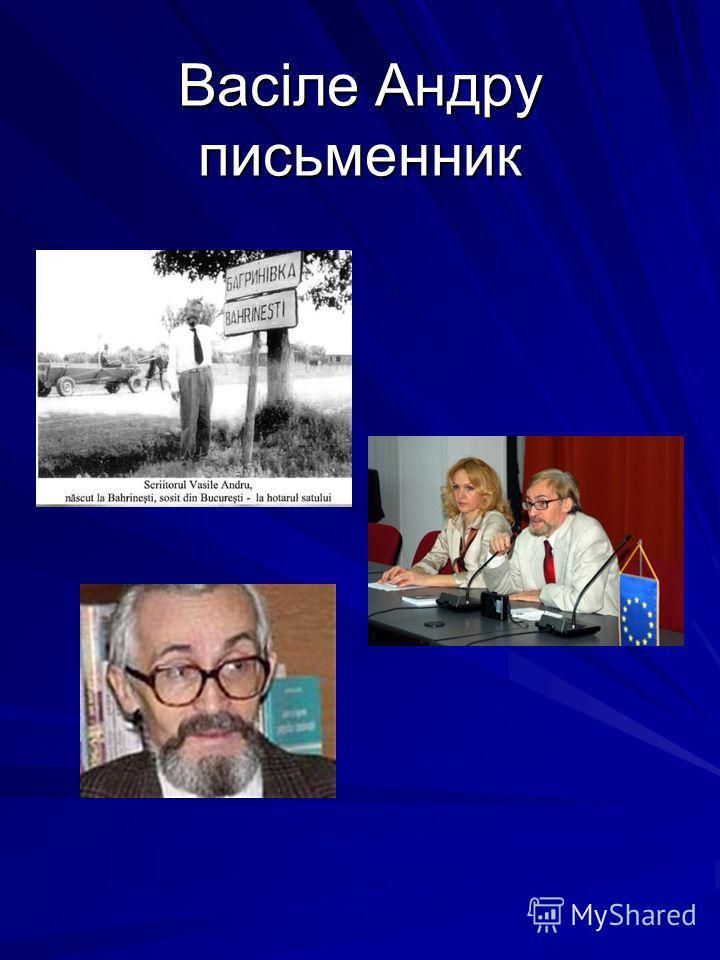 Васіле Андру письменник