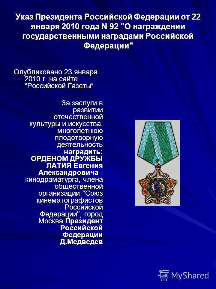 Указ Президента Российской Федерации от 22 января 2010 года N 92