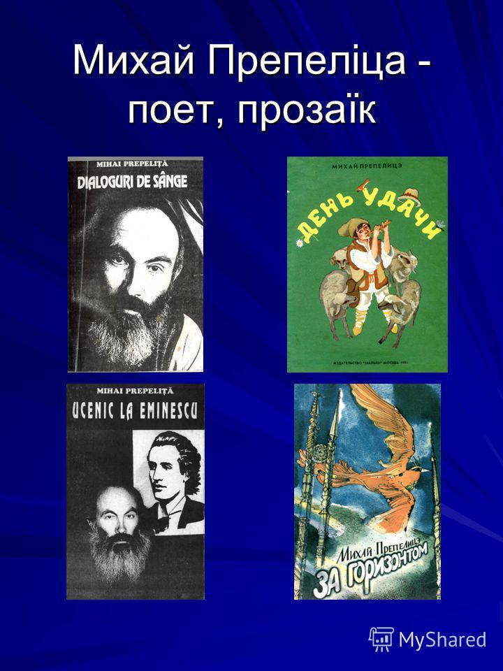 Михай Препеліца - поет, прозаїк