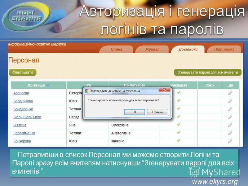 www.ekyrs.org Потрапивши в список Персонал ми можемо створити Логіни та Паролі зразу всім вчителям натиснувши Згенерувати паролі для всіх вчителів.