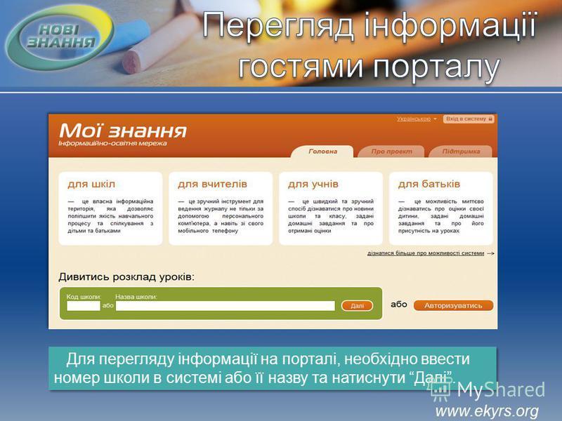 www.ekyrs.org Для перегляду інформації на порталі, необхідно ввести номер школи в системі або її назву та натиснути Далі.