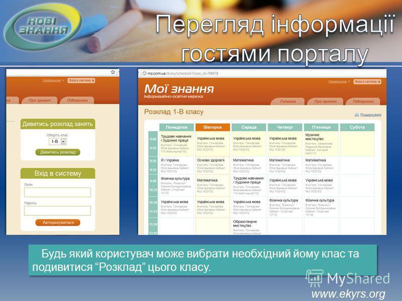 www.ekyrs.org Будь який користувач може вибрати необхідний йому клас та подивитися Розклад цього класу.