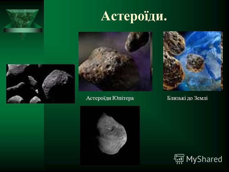 Астероїди. Астероїди ЮпітераБлизькі до Землі