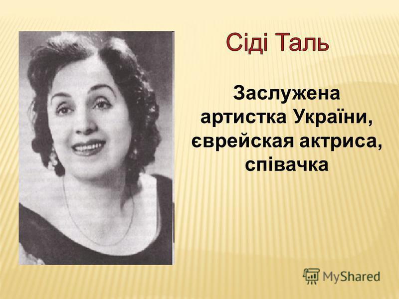 Заслужена артистка України, єврейская актриса, співачка