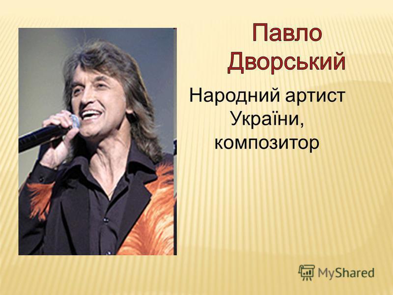 Народний артист України, композитор