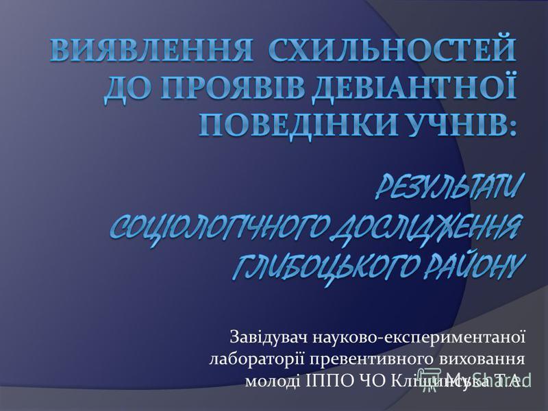 Завідувач науково-експериментаної лабораторії превентивного виховання молоді ІППО ЧО Кліщинська Т.А.