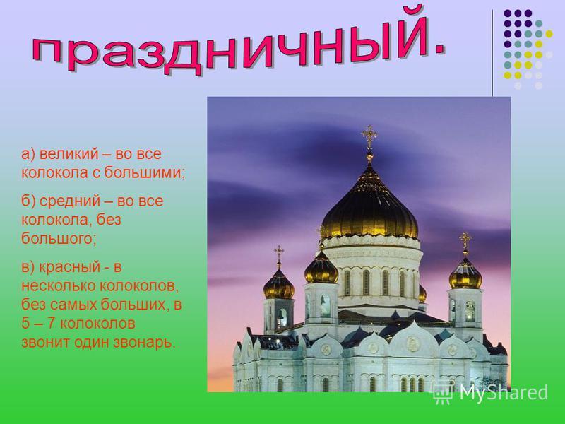 а) великий – во все колокола с большими; б) средний – во все колокола, без большого; в) красный - в несколько колоколов, без самых больших, в 5 – 7 колоколов звонит один звонарь.