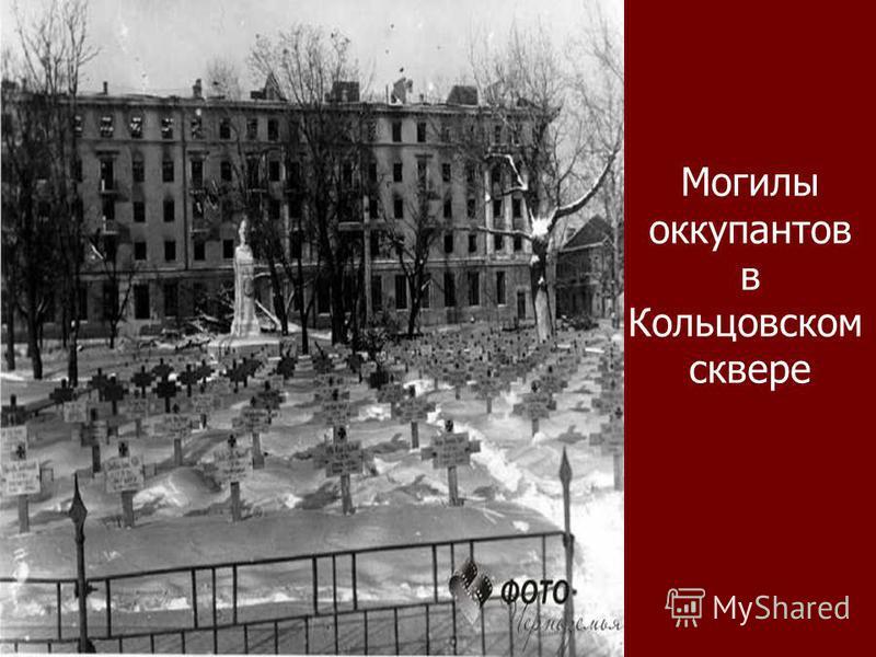 Могилы оккупантов в Кольцовском сквере
