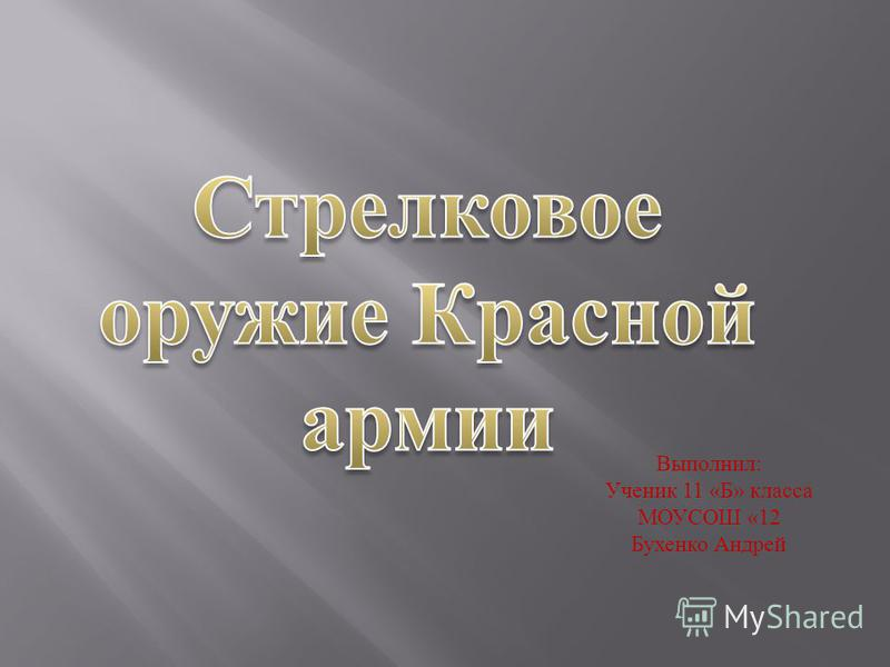 Выполнил: Ученик 11 «Б» класса МОУСОШ «12 Бухенко Андрей