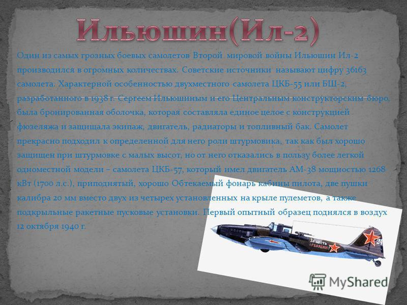 Один из самых грозных боевых самолетов Второй мировой войны Ильюшин Ил-2 производился в огромных количествах. Советские источники называют цифру 36163 самолета. Характерной особенностью двухместного самолета ЦКБ-55 или БШ-2, разработанного в 1938 г.