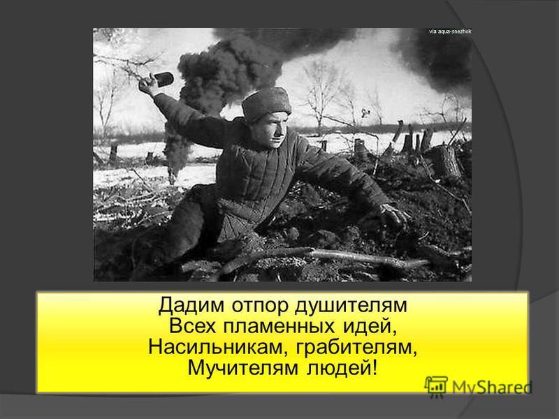 Дадим отпор душителям Всех пламенных идей, Насильникам, грабителям, Мучителям людей!