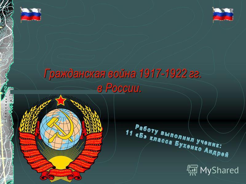 Гражданская война 1917-1922 гг. в России.