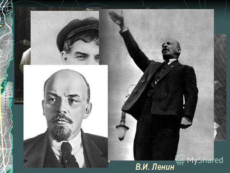 Николай II с семьей В.И. Ленин с И.В. Сталиным В.И. Ленин около 1910 г В.И. Ленин