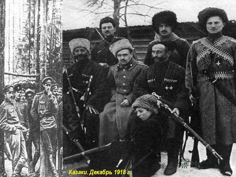 Латышские стрелки. Фотография около 1918 г. Казаки. Декабрь 1918 г.