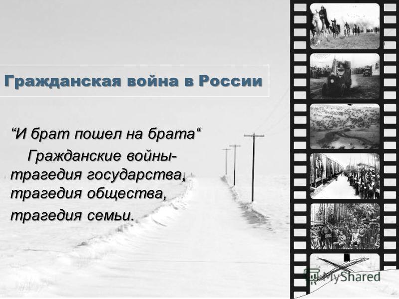 И брат пошел на брата Гражданские войны- трагедия государства, трагедия общества, трагедия семьи. Гражданская война в России