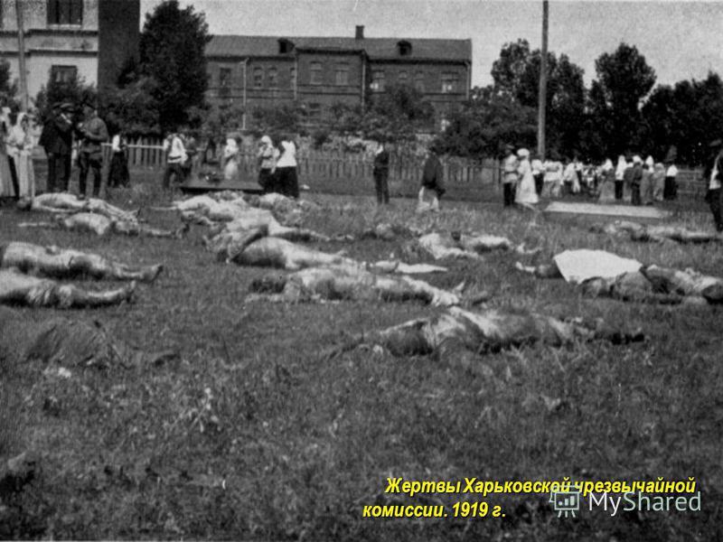 Жертвы Харьковской чрезвычайной комиссии. 1919 г. Жертвы Харьковской чрезвычайной комиссии. 1919 г.