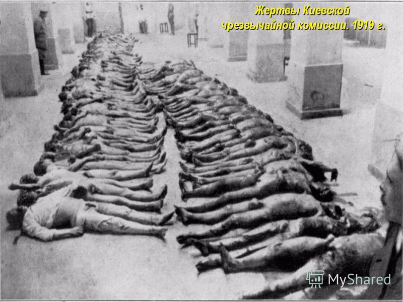 Жертвы Киевской чрезвычайной комиссии. 1919 г. Жертвы Киевской чрезвычайной комиссии. 1919 г.