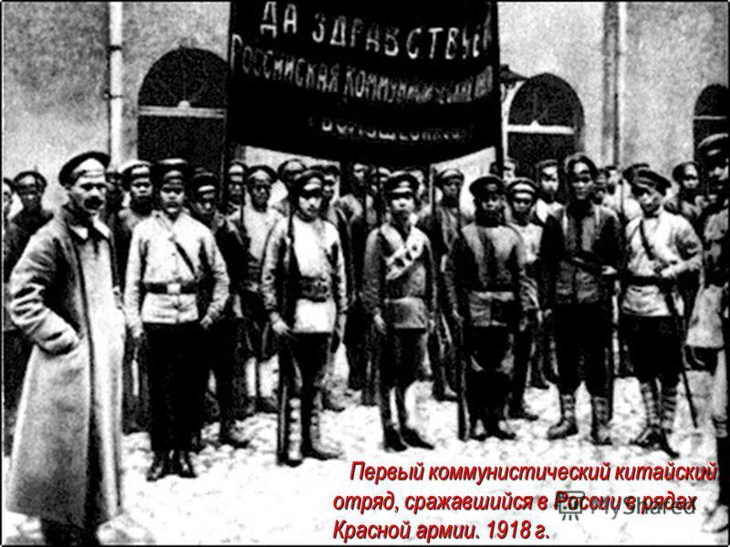Первый коммунистический китайский отряд, сражавшийся в России в рядах Красной армии. 1918 г. Первый коммунистический китайский отряд, сражавшийся в России в рядах Красной армии. 1918 г.