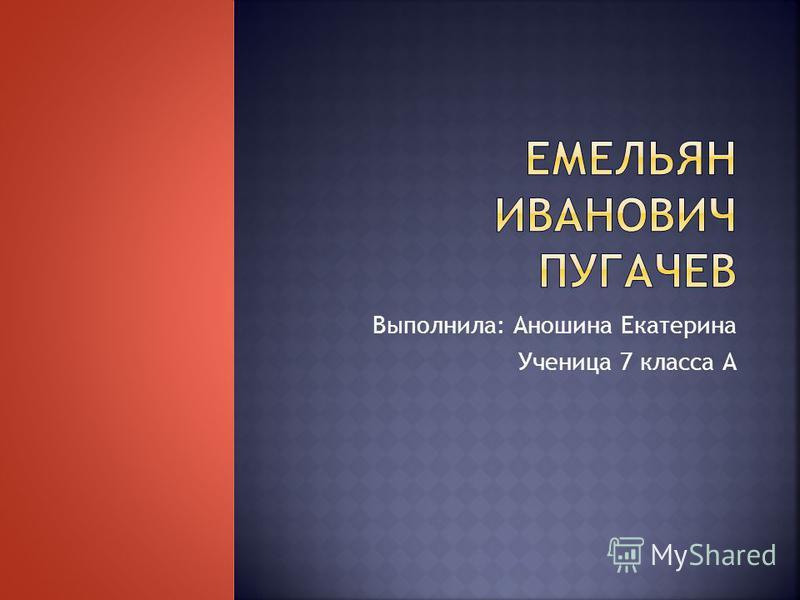 Выполнила: Аношина Екатерина Ученица 7 класса А