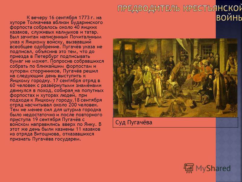 К вечеру 16 сентября 1773 г. на хуторе Толкачева вблизи Бударинского форпоста собралось около 40 яицких казаков, служивых калмыков и татар. Был зачитан написанный Почиталиным указ к Яицкому войску, вызвавший всеобщее одобрение. Пугачёв указа не подпи