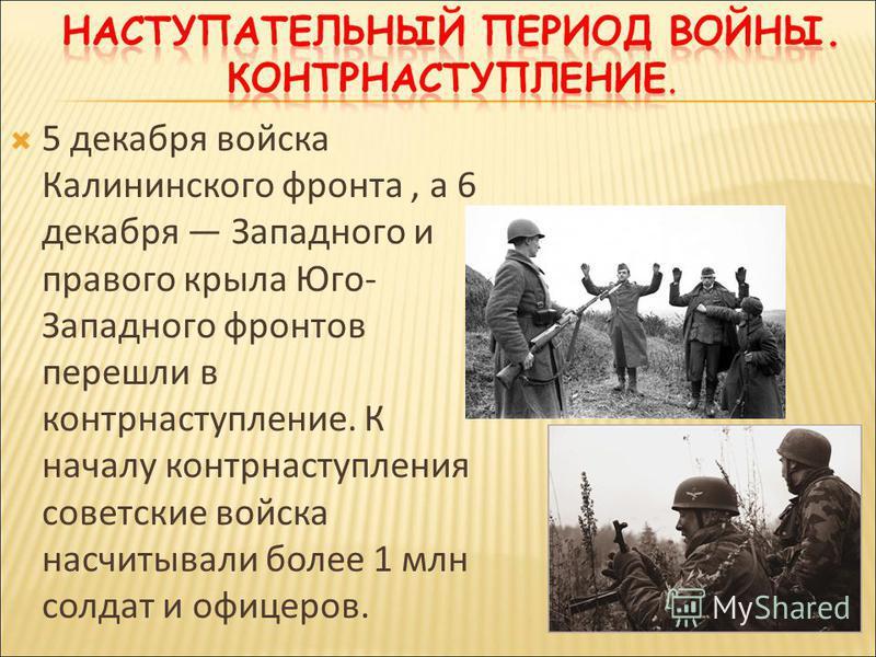 5 декабря войска Калининского фронта, а 6 декабря Западного и правого крыла Юго- Западного фронтов перешли в контрнаступление. К началу контрнаступления советские войска насчитывали более 1 млн солдат и офицеров.