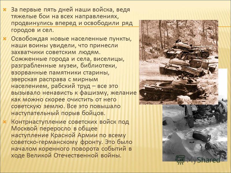 За первые пять дней наши войска, ведя тяжелые бои на всех направлениях, продвинулись вперед и освободили ряд городов и сел. Освобождая новые населенные пункты, наши воины увидели, что принесли захватчики советским людям. Сожженные города и села, висе