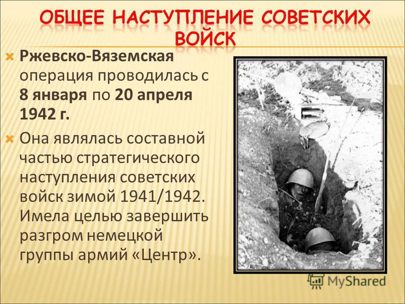 Ржевско-Вяземская операция проводилась с 8 января по 20 апреля 1942 г. Она являлась составной частью стратегического наступления советских войск зимой 1941/1942. Имела целью завершить разгром немецкой группы армий «Центр».
