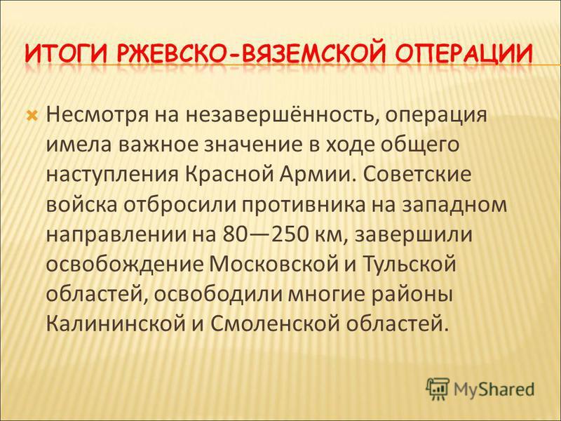 Несмотря на незавершённость, операция имела важное значение в ходе общего наступления Красной Армии. Советские войска отбросили противника на западном направлении на 80250 км, завершили освобождение Московской и Тульской областей, освободили многие р