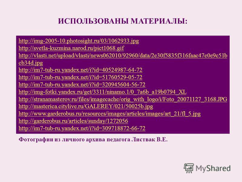 http://img-2005-10.photosight.ru/03/1062933. jpg http://svetla-kuzmina.narod.ru/pict1068. gif http://vlasti.net/upload/vlasti/news062010/92960/data/2e30f5835f316faac47e0e9c51b cb34d.jpg http://im7-tub-ru.yandex.net/i?id=40524987-64-72 http://im7-tub-