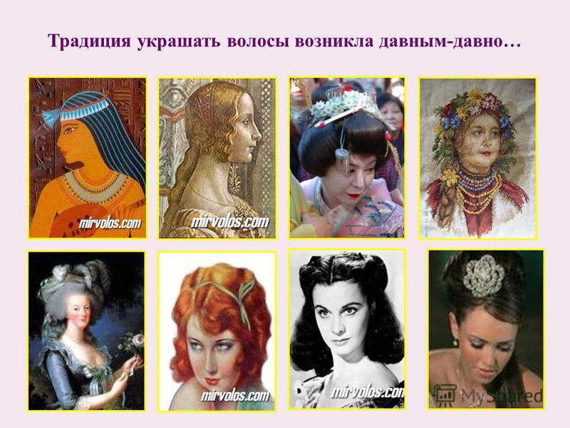 Традиция украшать волосы возникла давным-давно…